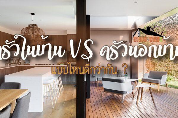 ครัวในบ้าน VS ครัวนอกบ้าน แบบไหนดีกว่ากันmaid-dee.comแต่งบ้าน