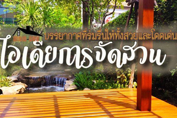 ไอเดียการจัดสวนหน้าบ้านที่ทั้งสวยและโดดเด่น maid-dee.com แต่งบ้าน