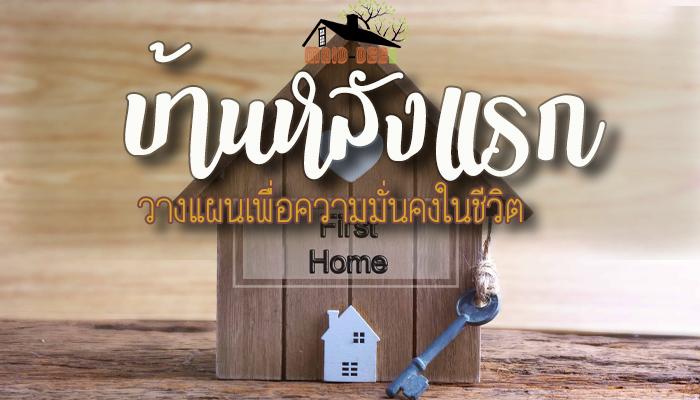 วิธีการวางแผนในการมีบ้านหลังแรกเพื่อความมั่นคงในชีวิตmaid-dee.com ซื้อบ้าน