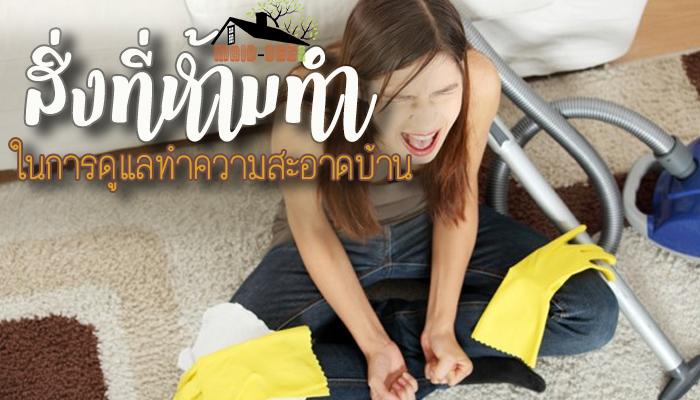 สิ่งที่ห้ามทำในการทำความสะอาดบ้าน การดูแลบ้านอย่างชาญฉลาดmaid-dee.com สะอาดบ้าน