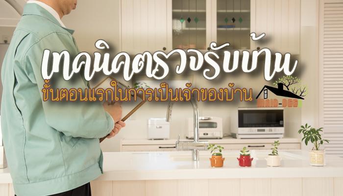 เทคนิคการตรวจรับบ้านที่ดีคือขั้นตอนแรกในการเป็นเจ้าของบ้าน maid-dee.com ขายบ้าน