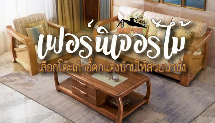 เทคนิคการเลือกโต๊ะเก้าอี้ เฟอร์นิเจอร์ตกแต่งบ้านให้สวยน่านั่งmaid-dee.com แต่งบ้าน