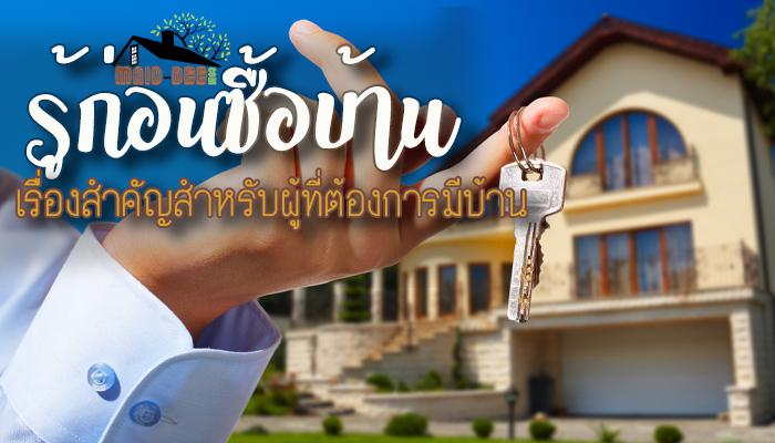 เรื่องที่ต้องรู้ก่อนซื้อบ้านจากโครงการ สำหรับผู้ที่ต้องการมีบ้านmaid-dee.comซื้อบ้าน