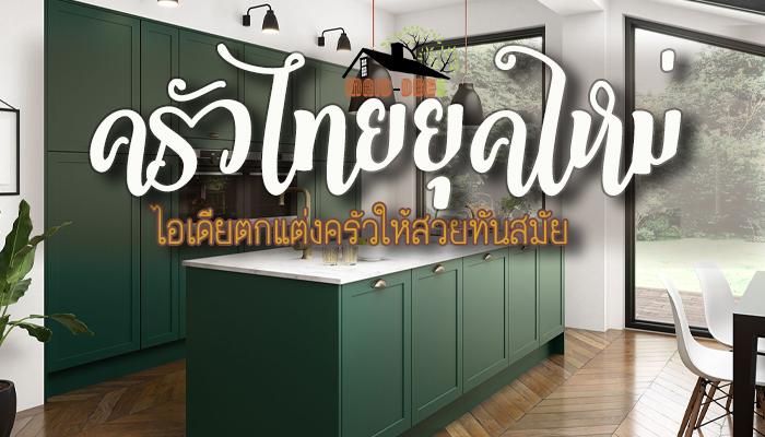 ไอเดียตกแต่งครัวไทย ให้สวยทันสมัยในยุคใหม่ maid-dee.com แต่งบ้าน