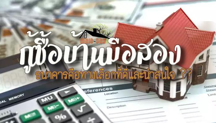 กู้ซื้อบ้านมือสองจากธนาคาร ทางเลือกที่ดีและน่าสนใจ maid-dee.com ซึ้อบ้าน