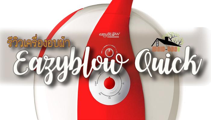 รีวิวเครื่องอบผ้ารุ่น Eazyblow Quick maid-dee.com บ้าน