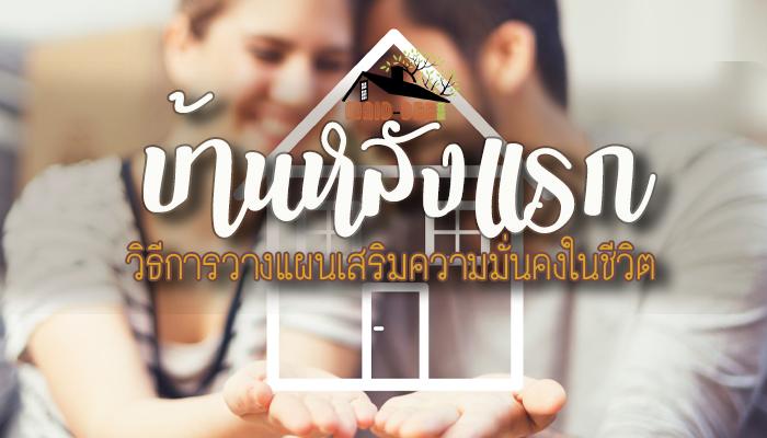วิธีการวางแผนในการมีบ้านหลังแรก เสริมความมั่นคงในชีวิต maid-dee.com บ้าน