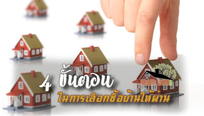 4 ขั้นตอนในการเลือกซื้อบ้านให้ผ่าน