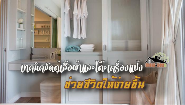 เทคนิคจัดตู้เสื้อผ้าและโต๊ะเครื่องแป้งช่วยชีวิตให้ง่ายขึ้น