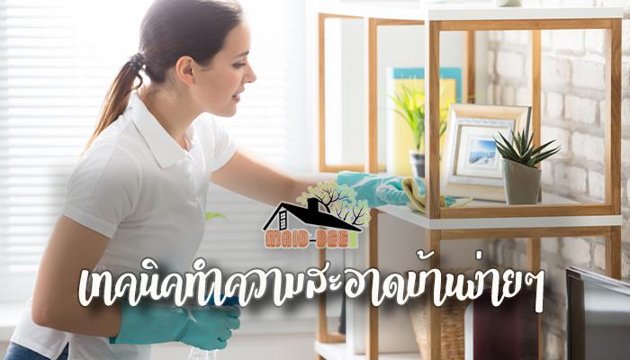เทคนิคทำความสะอาดบ้านง่ายๆ