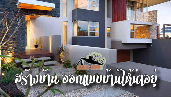 สร้างบ้าน ออกแบบบ้านให้น่าอยู่