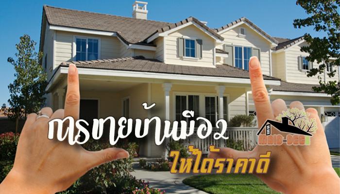 การขายบ้านมือ2ให้ได้ราคาดี