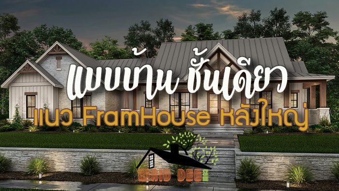 แบบบ้าน ชั้นเดียว แนว FramHouse หลังใหญ่อยู่สบาย