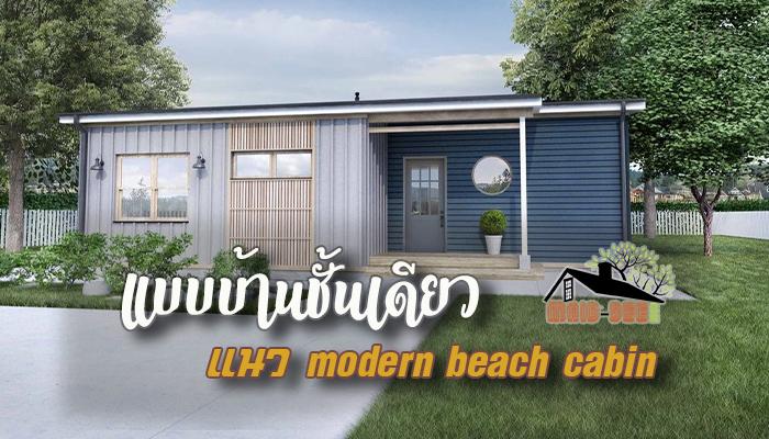 แบบบ้านชั้นเดียว แนว modern beach cabin
