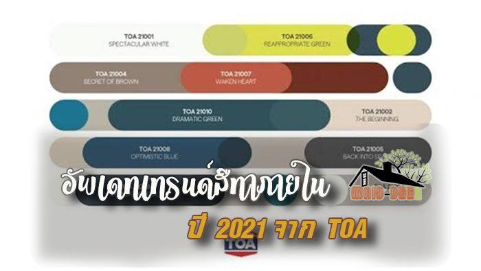 อัพเดทเทรนด์สีทาภายใน ปี 2021 จาก TOA