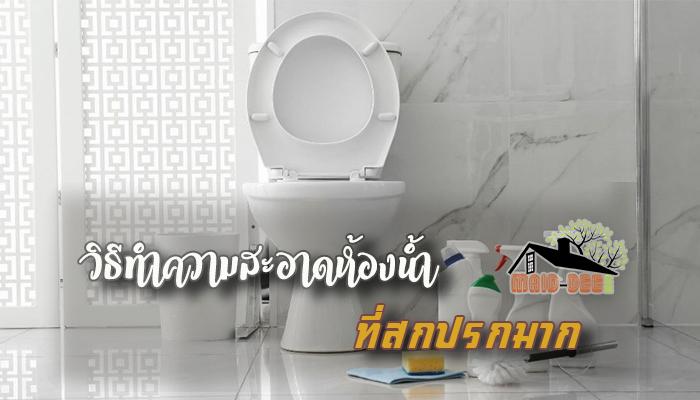 วิธีทำความสะอาดห้องน้ำที่สกปรกมาก